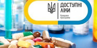 """За програмою """"Доступні ліки"""" прикарпатці отримали медпрепаратів на майже 8 млн грн"""