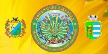 """На Прикарпатті відбудеться фестиваль """"Покутські джерела"""". ПРОГРАМА"""