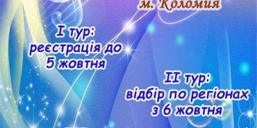 """Молодь Коломиї запрошують взяти участь у фестивалі сучасної християнської пісні """"Christian Song Fest"""""""