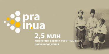 В Україні запрацював сайт, який дозволяє досліджувати родоводи