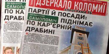 """Що можна прочитати у свіжому числі газети """"Дзеркало Коломиї"""""""