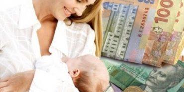 Гроші при народженні дитини: нові правила