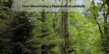 У Коломиї репрезентують книжку про повстанців з Микитинців
