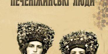 """У Коломиї переклали працю польського етнографа """"Печеніжинські люди"""" з 1904 року"""