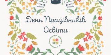 Сьогодні у Коломиї відбудуться урочистості до Дня працівників освіти