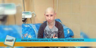 Потрібна допомога онкохворому 12-річному коломиянину. РЕКВІЗИТИ
