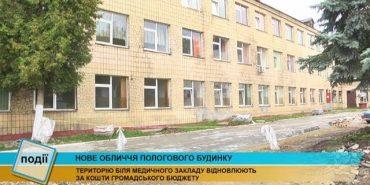 У Коломиї облагородять територію біля пологового будинку за 198 тис. грн