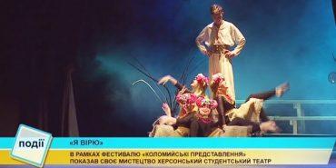 """Херсонські студенти представили на театральному фестивалі у Коломиї драму """"Ніч на полонині"""""""