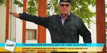 Переможець танцювального марафону, який пройде у Коломиї, отримає 10 тисяч гривень. ВІДЕО