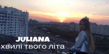 Новий музичний кліп презентувала співачка з Коломиї Juliana. ВІДЕО