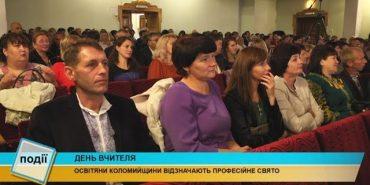 Працівники освіти Коломийщини відзначили професійне свято. ВІДЕО
