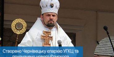 Від Коломийської єпархії УГКЦ відокремилась Чернівецька