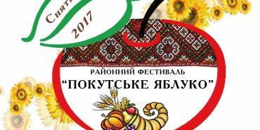 """На Франківщині відбудеться фестиваль """"Покутське яблуко"""""""