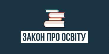 """Вчитися по-новому: Рада прийняла новий Закон """"Про освіту""""."""