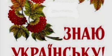 20 українських слів, які замінять наш суржик