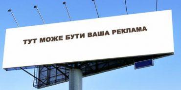 Чи варто заборонити великогабаритну рекламу в історичній частині Коломиї? ОПИТУВАННЯ