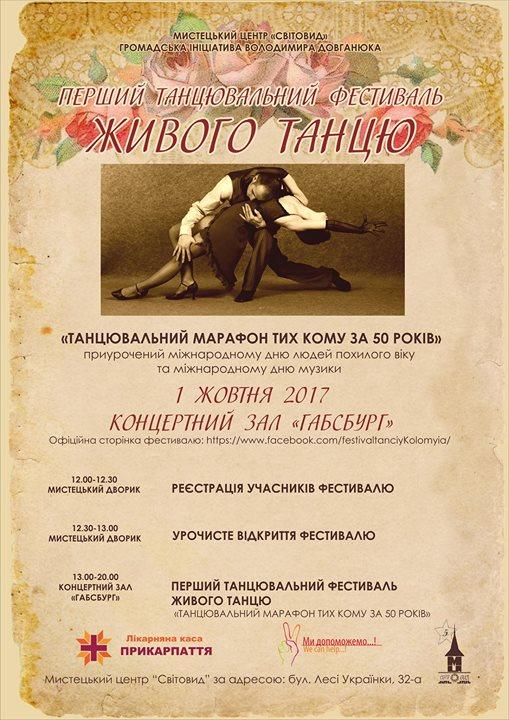 Сьогодні в Коломиї встановлять танцювальний рекорд