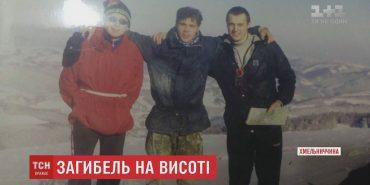 Тіла трьох українських туристів, які зникли ще у 2004 році, знайшли на Ельбрусі. ВІДЕО