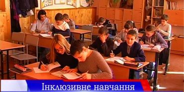 На Коломийщині вже більше 10 дітей навчається в інклюзивних класах. ВІДЕО
