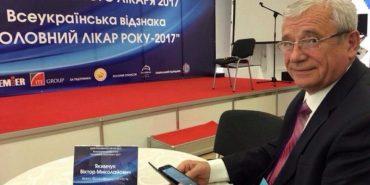 Прикарпатський кардіолог став кращим головним лікарем 2017 року