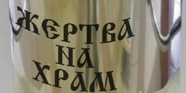На Коломийщині з церковної скриньки для пожертв злодій поцупив кілька тисяч гривень
