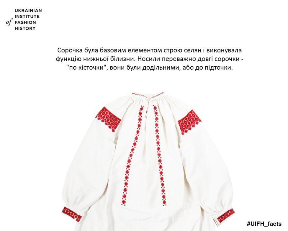 Український Інститут Історії Моди поділився цікавими фактами про вишиті  сорочки b27afe2ee6986