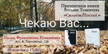 Поет з Коломийщини запрошує на вечір поезії над озером в осінньому парку. АНОНС