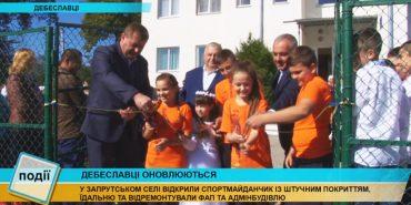 У Дебеславцях на Коломийщині відкрили спортмайданчик, їдальню, адмінбудівлю та ФАП. ВІДЕО