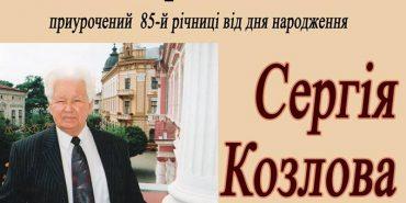 У Коломиї відбудеться вечір пам'яті Сергія Козлова