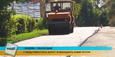 На Коломийщині ремонтують дороги. ВІДЕО