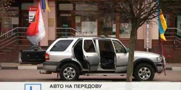 Прикарпатські волонтери відправили на Схід автівку, подаровану заробітчанами. ВІДЕО