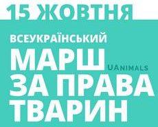 На Прикарпатті пройде марш за права тварин