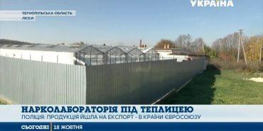 На Західній Україні знайшли підземну нарколабораторію, розміром з футбольне поле. ВІДЕО