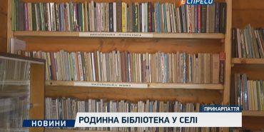 На Прикарпатті подружжя педагогів збудувало родинну бібліотеку. ВІДЕО