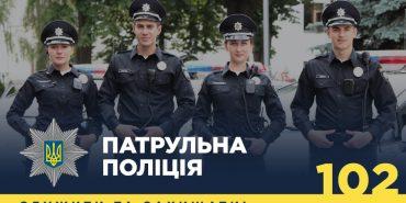На Франківщині стартував набір до патрульної поліції
