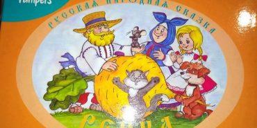 На Франківщині продають дитячі підгузки з російськими казками. ФОТО