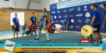 Пауерліфтери з Коломиї здобули перемогу на чемпіонаті України. ВІДЕО
