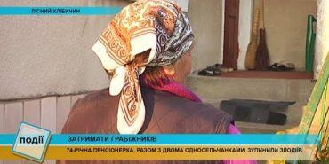 74-річна мешканка Коломийщини розповіла, як затримала злодіїв, які пограбували її будинок. ВІДЕО