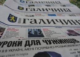 "Обласна газета ""Галичина"" матиме нового очільника"