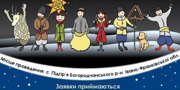 """Цими вихідними прикарпатські колядники поборяться за 50 тис. грн на фестивалі """"Битва вертепів"""""""