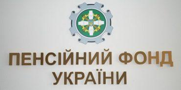 На Франківщині на сайті Пенсійного фонду активно впроваджують електронний кабінет