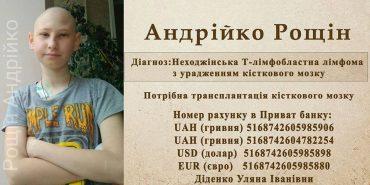 У Коломиї небайдужі зібрали на лікування онкохворого Андрія Рощіна 4 300 грн і 50 євро. ФОТО