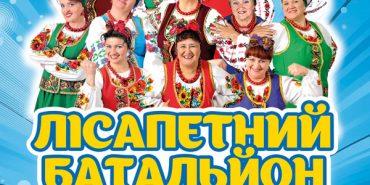 """Сьогодні у Коломиї з новою програмою виступить """"Лісапетний батальйон"""""""