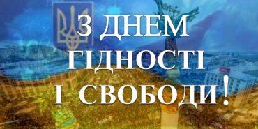У Коломиї відбудуться заходи до Дня Гідності та Свободи