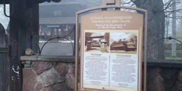 10 туристично-інформаційних стендів встановили на Прикарпатті. ФОТО
