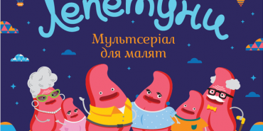 В мережі з'явився мультсеріал для вивчення української. ВІДЕО