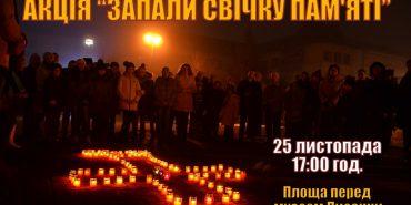 """25 листопада у Коломиї відбудеться акція """"Запали свічку пам'яті"""""""