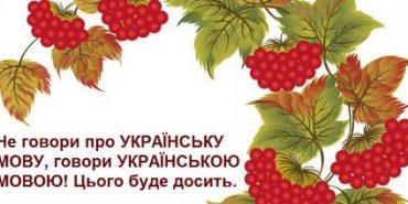 День української писемності та мови відзначать у Коломиї. АНОНС