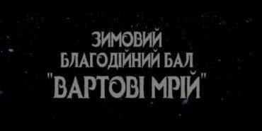 """Коломиян запрошують на зимовий благодійний бал """"Вартові мрій"""". ВІДЕО"""