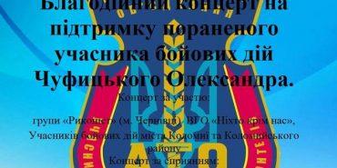У Коломиї пройде благодійний концерт на підтримку пораненого учасника бойових дій